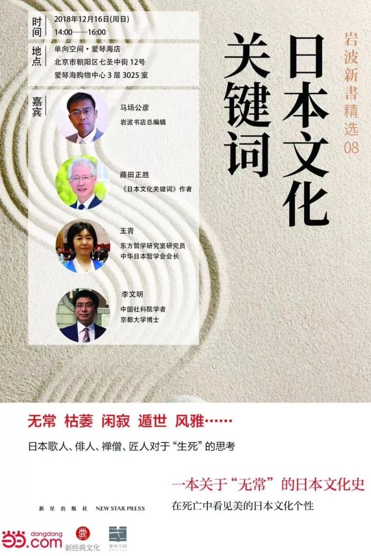 凤凰网直播文化沙龙:日本文化关键词